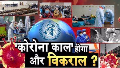 """منظمة-الصحة-العالمية-تحذر-من-إرهاب-كورونا-""""غير-المرئي""""-قد-يكون-""""رهيبًا""""!"""