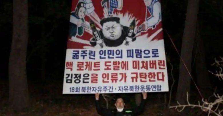 كوريا-الشمالية-تتهم-–-كوريا-الجنوبية-تنشر-فيروس-كورونا-في-بلادها-من-خلال-ملصق-دعائي