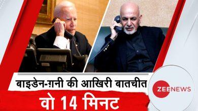 مكالمة-هاتفية-واحدة-بين-بايدن-غني-غيرت-مصير-أفغانستان.-تعرف-على-القصة-الكاملة-لتلك-الدقيقة-الـ-14
